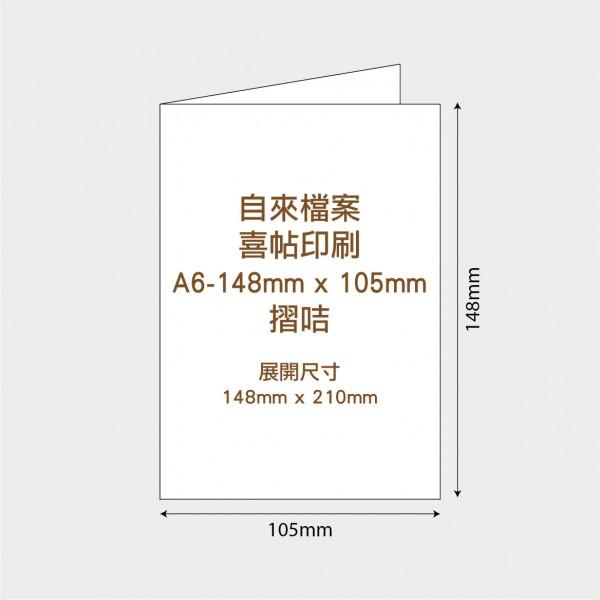 喜帖印刷A6-148mmx105mm摺咭