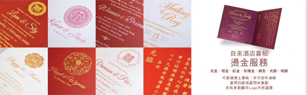 Hot Stamping Services